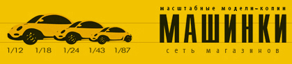 МАШИНКИ.РУ - Интернет-магазин масштабных моделей