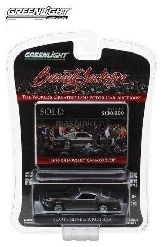 37130D 14+ GREENLIGHT GREENLIGHT 1/64 CHEVROLET Camaro Z28 1970 Black