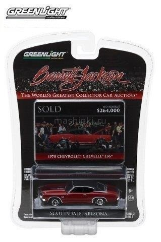 37130E 14+ GREENLIGHT GREENLIGHT 1/64 CHEVROLET Chevelle LS6 1970 Maroon/Black