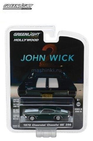 44780F 14+ GREENLIGHT GREENLIGHT 1/64 CHEVROLET Chevelle SS 396 1970 (из к/ф